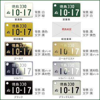 カラーラインナップ◎愛車ナンバープレートキーホルダー・ストラップ