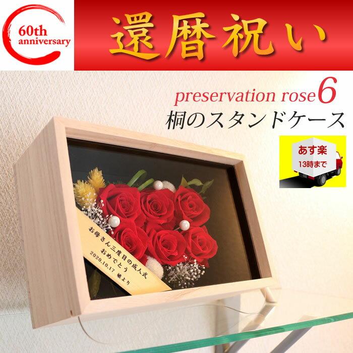名入れ 還暦 プレゼント 赤い薔薇6輪 桐箱ケース プリザーブドフラワー 宅配便 送料無料(あす楽対応)/オリジナルメッセージ彫刻 ゴールドプレート付き 長寿祝い 還暦 プレゼント 60歳 六十歳 女性 母 退職