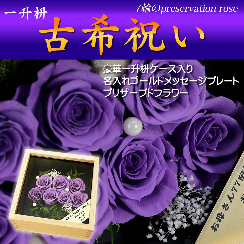名入れ 古希祝い 紫のバラ 薔薇7輪 桧一升ますケース入り プリザーブドフラワー 宅配便 送料無料(あす楽対応)/ゴールドプレート メッセージ付 長寿祝い 古希 70歳 70才 七十歳