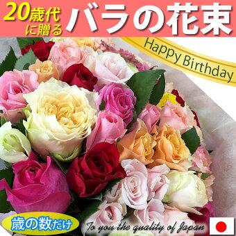 ≪20代の誕生日に贈るバラの花束≫【送料無料】セール【ラッピング付】贈る本数をお選びいただけます。