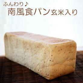 玄米入り食パン(3斤) 日時指定可 宅配便/海の町のパン屋さん 藻塩使用 ふんわりしっとり 保存料無添加※鮮度保持ができない為、北海道・沖縄・離島へはお届けできません