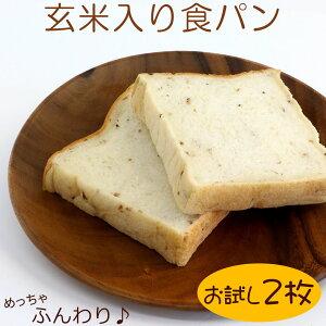 玄米入り食パン (お試し2枚) 送料無料 ネコポス便/海の町のパン屋さん ふんわりしっとり 柔らかさがクセになる 手作り 保存料無添加