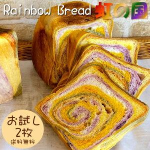 野菜カラーのレインボー食パン MorningBread 虹の国 (お試し2枚)ポスト投函 メール便(ネコポス)送料無料/海の町のパン屋さん モーニングブレッド ふんわりしっとり 紫芋 ほうれん草 トマ