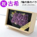 名入れ 古希祝い 紫のバラ 薔薇7輪 桐箱ケース入り プリザーブドフラワー 送料込み あす楽対応/ゴールドプレート メッ…