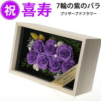 喜寿祝い紫色のバラ7輪