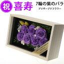 名入れ 喜寿祝い 紫色のバラ7輪 桐箱ケース入り プリザーブドフラワー 送料込み あす楽対応/紫のバラ 薔薇 ゴールドプ…