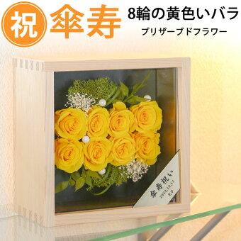 米寿祝い黄色のバラ8輪一升桝ケース