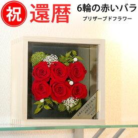 還暦祝い 定型文プレート 6輪の赤い薔薇 桧の一升ますケース入り バラのプリザーブドフラワー 送料込み あす楽対応/名入れ メッセージ彫刻 60歳 60才 母 女性 長寿祝い 名入れ 誕生日プレゼント バースデープレゼント