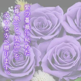 喜寿祝い桐箱入り紫7輪プリザーブドフラワー