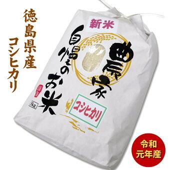 【出荷始まりました!】令和元年産新米徳島県産農家自慢のお米コシヒカリ5kg(白米)送料無料/