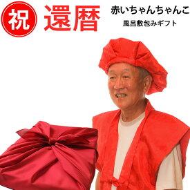 還暦祝い 赤いちゃんちゃんこ 風呂敷包みギフトセット(フリーサイズ)送料込み あす楽対応/長寿祝い 還暦 プレゼント 60歳 60才 六十歳 女性 父 母 退職 男性用 女性用