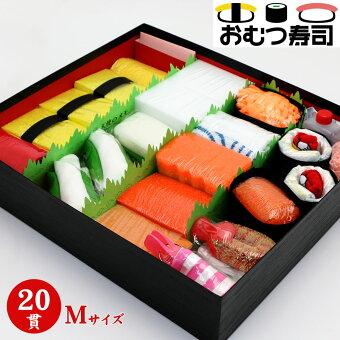 おむつ寿司【20貫M】風呂敷包みセット