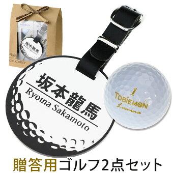 贈答用ゴルフ2点セット