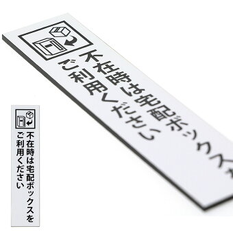 宅配ボックス案内不在時は…ホワイトタテ型(30×130mm)ポスト投函メール便(ネコポス)送料無料/コロナウイルス対策非対面受け取りに宅配BOX案内プレート印刷シールではないレーザー彫刻文字のDELIVERYBOXサインプレート