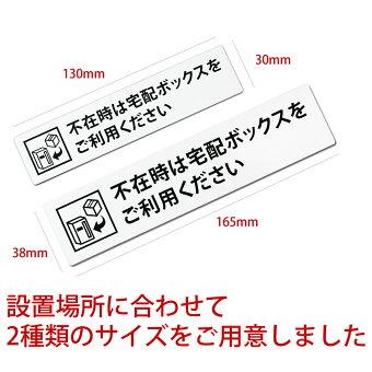 不在の時は宅配ボックスへMサイズ(130×30mm)宅配BOX案内プレートネコポス送料無料(宅配便はあす楽対応)/シールではない彫刻文字のDELIVERYBOXサインプレート宅配ボックス案内