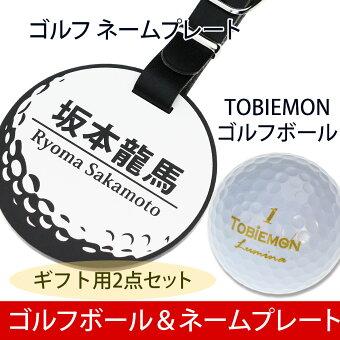 贈答用ゴルフ2点セット(ゴルフボールとゴルフボール型ネームタグ)送料無料(あす楽対応)//スーパーSALE