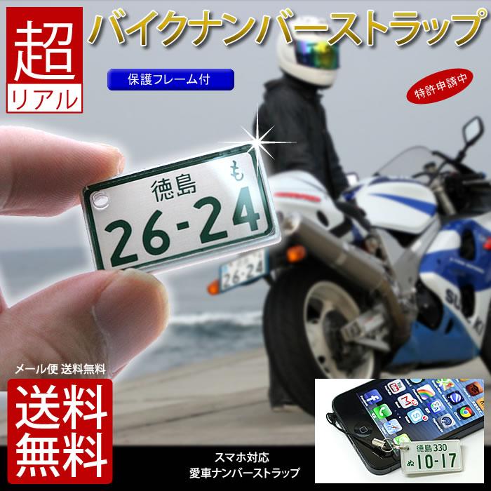 大型バイク 特許ナンバープレートキーホルダー ストラップ ポスト投函 メール便(あす楽対応 ネコポス)送料無料/フレーム付き ナンバーキーホルダー 車 バイク アクセサリープレゼント