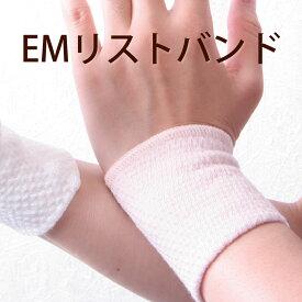 国産 日本製 EM綿 コットン リストバンド(両手用) あす楽対応 宅配便/腕時計の金属アレルギー対策に 綿 コットン薄手ワッフル織りプレゼント キャッシュレス還元5% キャッシュレス