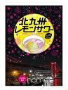 【悶絶】日本一美味しいピンク色したレモンサワーの素唯一の楽天市場内取り扱い店福岡県北九州限定品サッパリ系柑橘系…