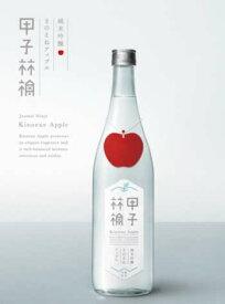 ●バズる酒【日本酒業界のアップル】まるで白ワイン?日本酒に馴染みのない方にも新しい味わいと喜びをリンゴ酸の奏でる、爽やかな余韻今、最も予約の取れない早期完売銘柄筆頭【飯沼本家】甲子林檎 純米吟醸生酒 きのえねアップル 15度 720ml 2020年版