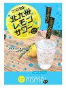 【悶絶】日本一美味しいレモンサワーの素のドライタイプ唯一の楽天市場内取り扱い店福岡県北九州限定品「甘くない」「…