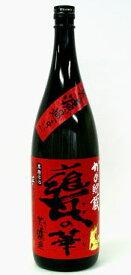 濾過を軽くおこない旨味の成分を充分に残しました。日本で初めての減圧蒸留100%の芋焼酎の製造した伝統の蔵です。【櫻の郷酒造】 芋焼酎 荒濾過甕貯蔵甕の華(かめのはな) 25度 1800ml