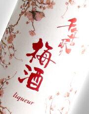 【出荷制限あり】熟成には3〜8年の時間を要します。希少なプレミアム梅酒 味・色・香りのすべてが珠玉の逸品!上品な梅の花の専用化粧外箱付き福岡県【篠崎】長期熟成麦焼酎千年の眠り 梅酒 (せんねんのねむり) 26度 720ml