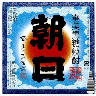 【プレミア黒糖焼酎が正価販売】銘名は喜界島が奄美諸島でもっとも朝日が早く昇ることから名付けられました。 (希少)お1人様6本まで原料由来の豊かなコクと後味にキレがあるのが特徴です。朝日酒造 朝日 30度 1800ml