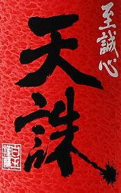 【プレミア焼酎】お一人様2本限り!「魔王」を生んだ名門酒蔵が造る米、芋ブレンド焼酎【白玉醸造合名会社(しらたま)】プレミアム焼酎 天誅 ( てんちゅう) 25度 1800ml「魔王」と人気を二分する減圧蒸留の「天誅」は米焼酎と芋焼酎のブレンド焼酎。