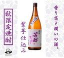 年1回しか飲めない香り高き潤いの酒 『芳醇七夕』希少品種の頴娃紫を使用【季節限定・数量限定】【年1回のレア焼酎】…