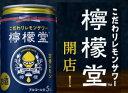 ※製造元の意向により九州限定発売の為、九州以外の地域は原則配送不可です。【コカ・コーラ社が造ったレモンサワー】…