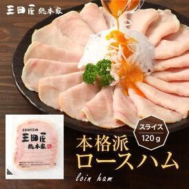豚ロース肉を使用した本格派ロースハム(スライス)