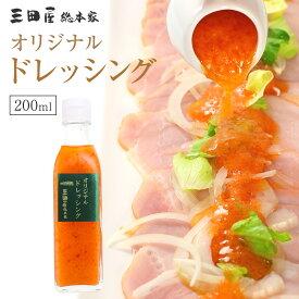 生野菜を使用した三田屋総本家自慢のオリジナルドレッシング200ml