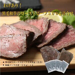 【送料無料】 三田屋総本家黒毛和牛のローストビーフ500g(2合)詰合せ