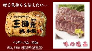豚肩肉に黒胡椒をまぶして焼き上げたペッパーハム(ブロック)