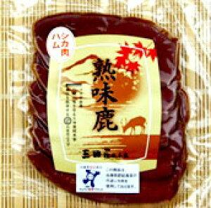 【三田屋総本家】熟味鹿肉ハムスライス80g
