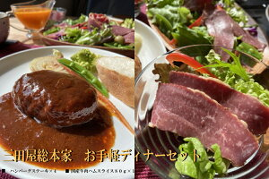 ハンバーグステーキ4パックと国産牛肉ハム80g(スライス)のお手軽ディナーセット
