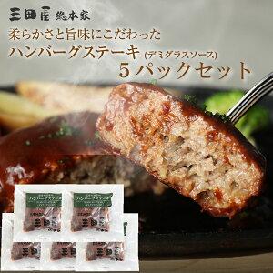 三田屋ハンバーグステーキ5パックセット