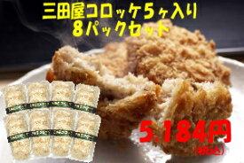 三田屋コロッケ8パックセット