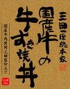 三田屋総本家国産牛の牛すき焼丼180g