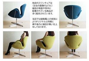【選べる8色☆】【デザイナー:アルネ・ヤコブセン】商品名:SWANchair(スワンチェア)プレミアム【リプロダクト・ジェネリック】【椅子】【ソファ】【アームチェア】【回転式】【デザイナーズ家具】【セブンチェア】【ファブリック】