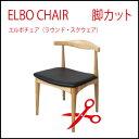 【代引不可】商品名:ELBO CHAIR(エルボ チェア)脚カット【高さ調節】【加工】【切断】【加工】【ウェグナー】【楽天】【通販】