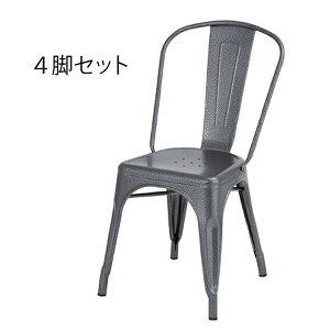 商品名 Marine chair(マリン・チェア)4脚セット【テラス】【屋外】【ガーデン】【庭】【ダイニングチェア】【ガレージ】【スチール】【ワイルド】【スタッキング】【バーカウンター】【SP