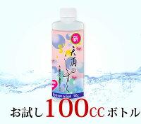 超高濃度水素イオン液・水素水原液