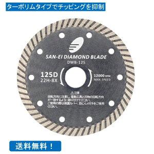 ダイヤモンドカッター 5インチ 125mm コンクリート 石材 レンガ ブロック モルタル ALC タイル用 ターボリムタイプ