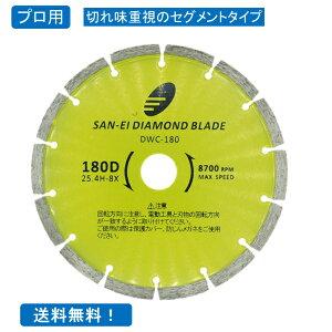 ダイヤモンドカッター 7インチ 180mm プロ用 硬質コンクリート 硬質石材 コンクリート レンガ ブロック モルタル ALC 瓦用 セグメントタイプ