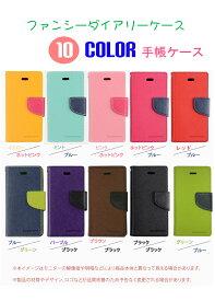 メール便送料無料!Iphone6/IPhone5/5s用スタンド機能付きダイアリーケース/手帳ケース/10カラー/アイフォン/春夏用 iphone ケース