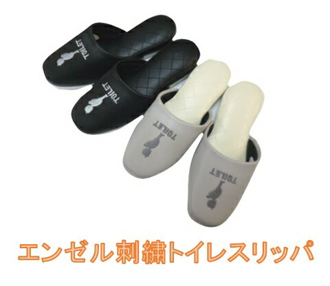 【送料無料】★エンゼル刺繍5足セツトモノトーントイレスリッパ