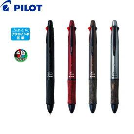 パイロット 4+1ウッド BKHFW-2SR【PILOT】【多機能筆記具】【油性ボールペン/黒/赤/青/緑/細字0.7mm】【アクロインキ】【シャープペンシル/0.5mm】【木製グリップ】