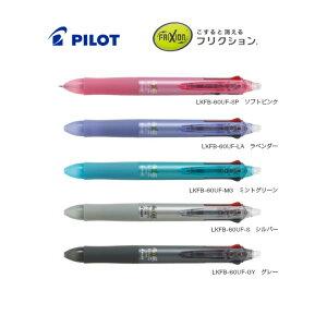 パイロット フリクションボール3 LKFB-60UF【PILOT】【多色ボールペン】【0.38mm】【3色】【消せるボールペン】
